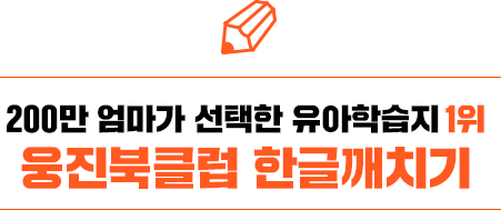 200만 엄마가 선택한 유아학습지 1위 웅진북클럽 한글깨치기