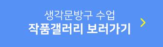 생각문방구 수업 작품갤러리 보러가기