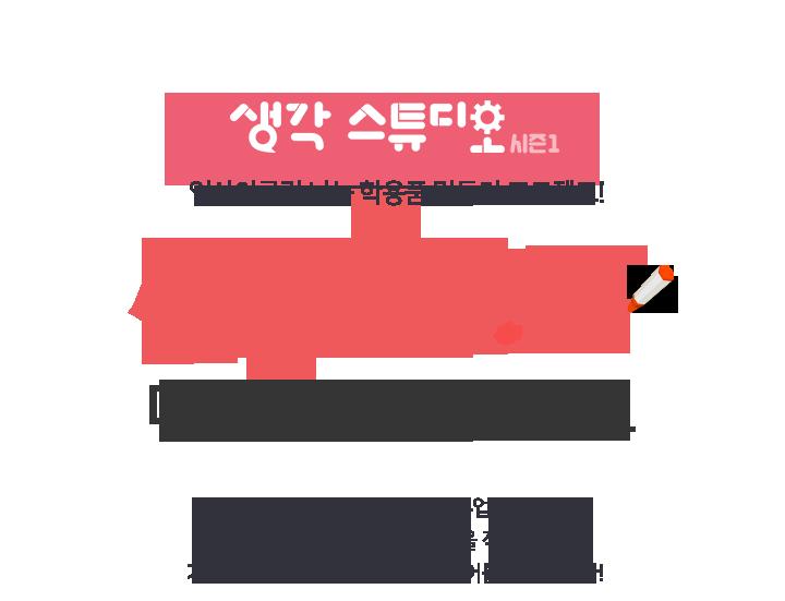 생각스튜디오 시즌1 생각문방구 - 대국민 응원 이벤트