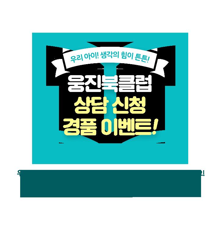 웅진북클럽 상담 신청 경품 이벤트!