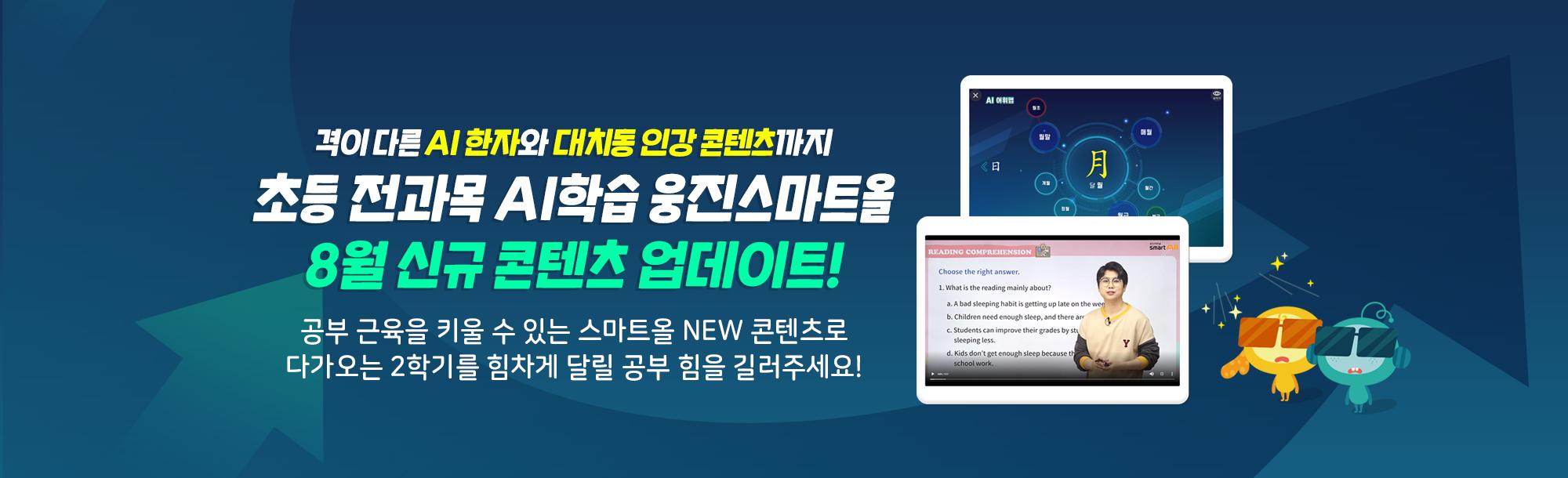 AI한자와 대치동 인강 콘텐츠까지! 8월 신규 콘텐츠 업데이트!