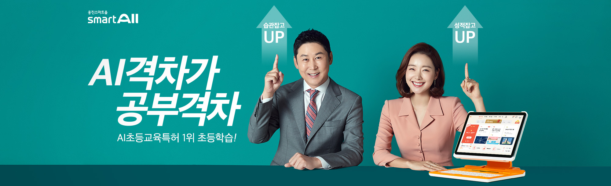 2021_TV CF 캠페인(신동엽, 소이현)
