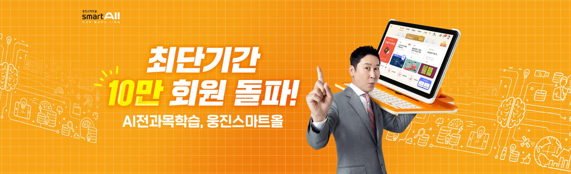 웅진스마트올 최단기 회원수 10만 돌파!