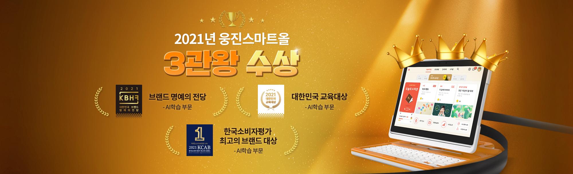 2021년 웅진스마트올 AI학습부문 3관왕 수상!!