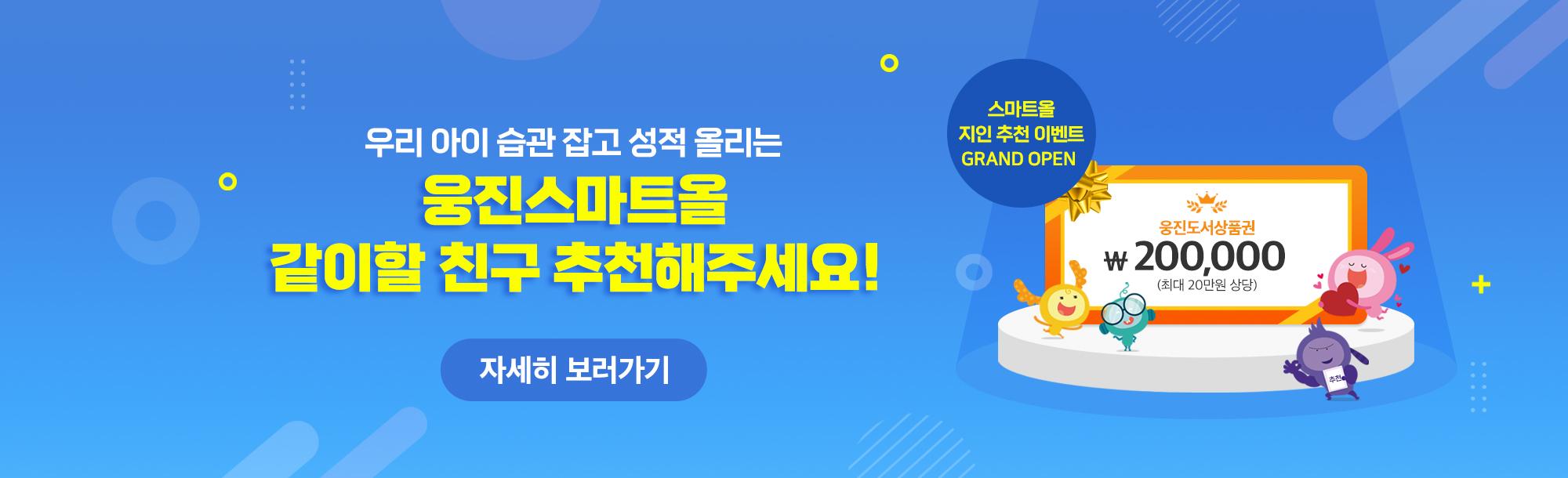 스마트올 지인 추천 이벤트 그랜드 오픈!