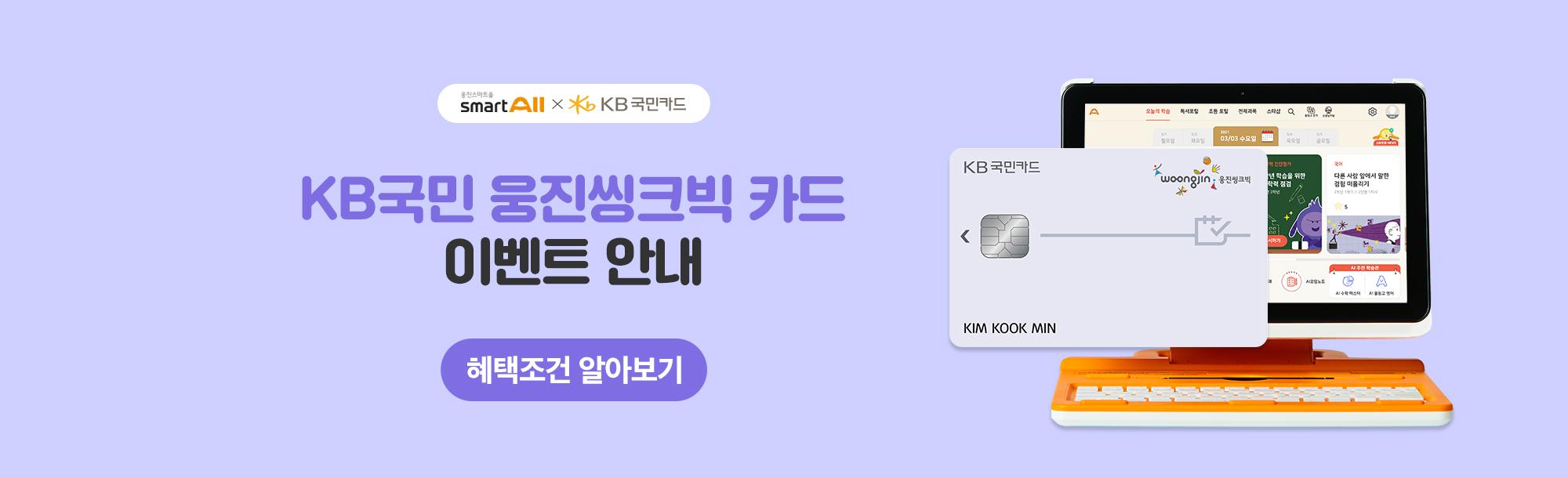 KB국민 웅진씽크빅 카드 이벤트 안내