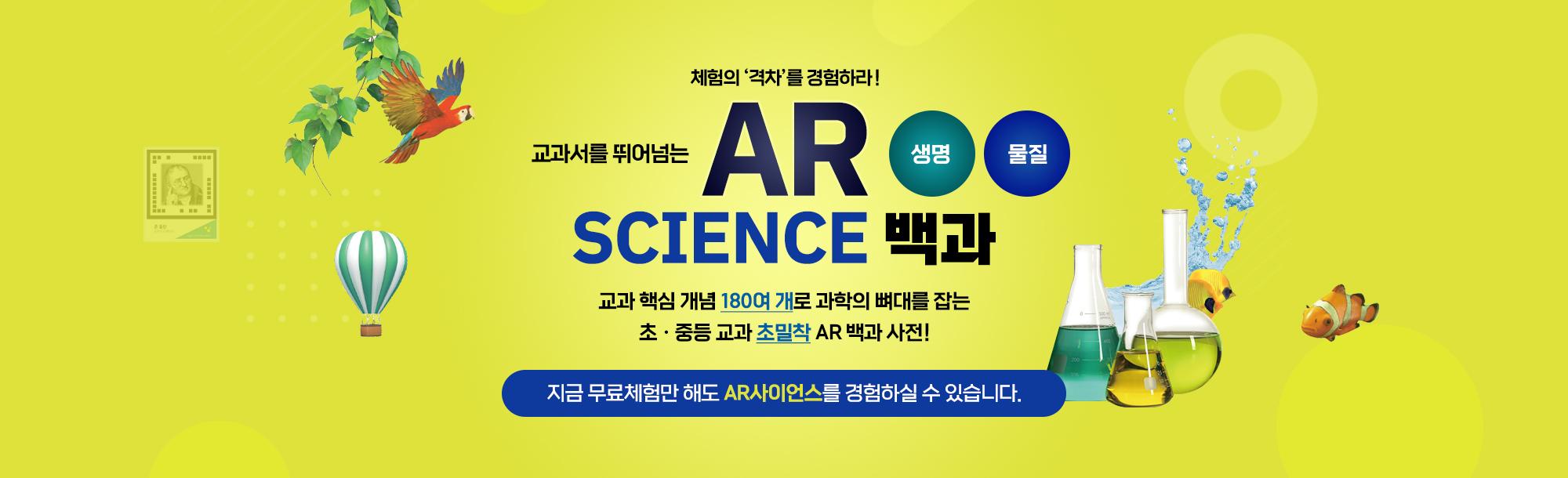 AR science test